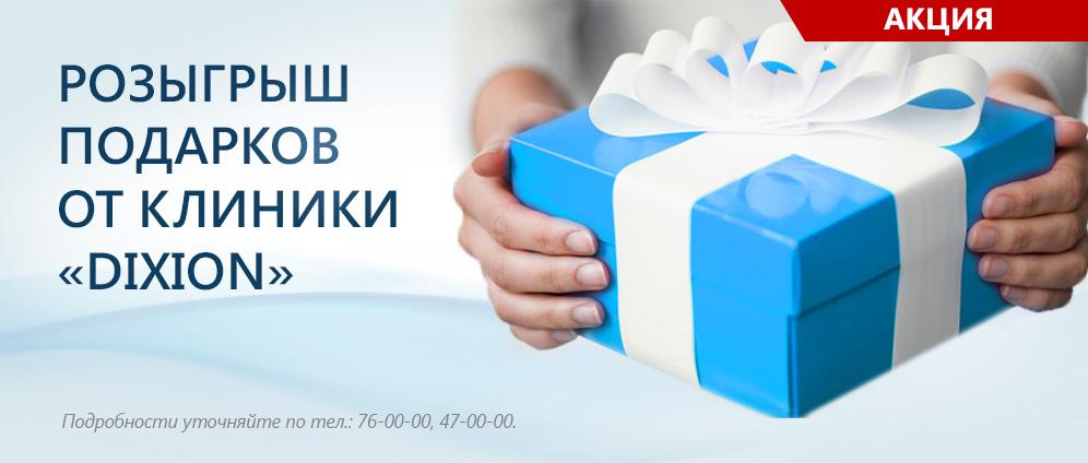 Акции розыгрыши подарки 45